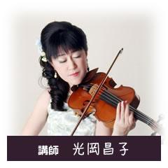 バイオリン講師 光岡昌子